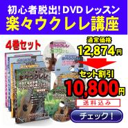 初心者卒業DVD