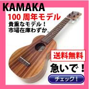 カマカ100周年モデル