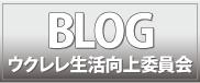 ウクレレ生活向上委員会ブログ