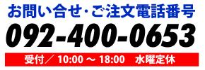 電話092-400-0653