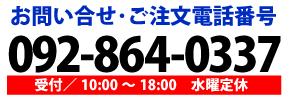 電話092-864-0337