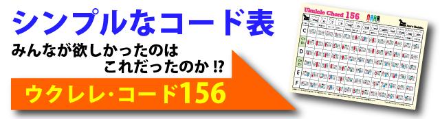 ウクレレコード156